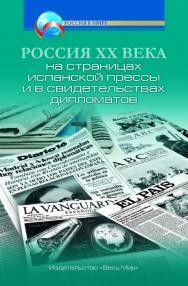 Россия XX века на страницах испанской прессы и в свидетельствах дипломатов ISBN 978-5-7777-0750-6