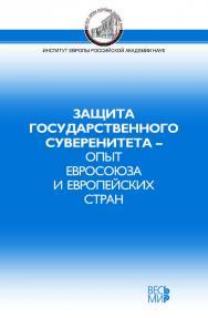 Защита государственного суверенитета – опыт Евросоюза и европейских стран ISBN 978-5-7777-0759-8