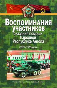 Воспоминания участников оказания помощи Народной Республике Ангола (1975–1976 годы) ISBN 978-5-7777-0767-3