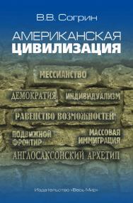 Американская цивилизация ISBN 978-5-7777-0770-3
