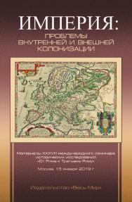 Империя: проблемы внутренней и внешней колонизации ISBN 978-5-7777-0778-9