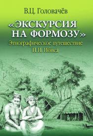 «Экскурсия на Формозу». Этнографическое путешествие П.И. Ибиса ISBN 978-5-7777-0781-9