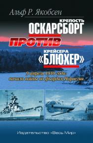 Крепость Оскарсборг против крейсера «Блюхер». 9 апреля 1940 г.: начало войны во фьордах Норвегии ISBN 978-5-7777-0783-3