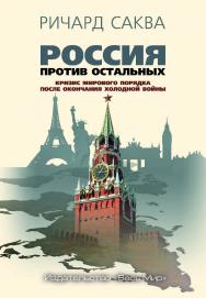 Россия против остальных. Кризис мирового порядка после окончания холодной войны ISBN 978-5-7777-0788-8