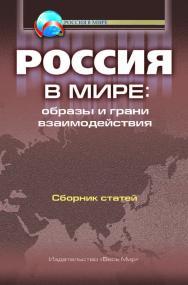 Россия в мире: образы и грани взаимодействия. Сборник статей ISBN 978-5-7777-0789-5