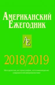 Американский ежегодник 2018/2019 ISBN 978-5-7777-0790-1