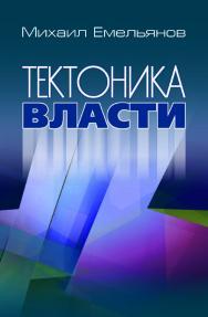 Тектоника власти ISBN 978-5-7777-0795-6