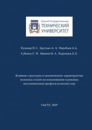 Влияние структуры и механических характеристик колесных сталей на изнашивание и режимы восстановления профиля колесных пар : монография ISBN 978-5-8149-2014-0