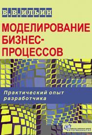Моделирование бизнес-процессов. Практический опыт разработчика ISBN 978-5-8459-1338-8