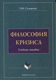 Философия кризиса:.  Учебное пособие ISBN 978-5-89349-524-9
