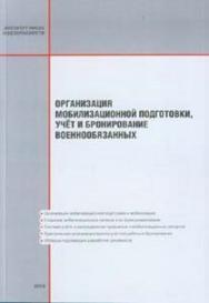 Организация мобилизационной подготовки, учёт и бронирование военнообязанных ISBN 978-5-89635-076-7
