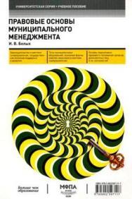 Правовые основы муниципального менеджмента ISBN 978-5-902597-11-7