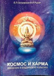 Космос и карма: введение в буддийскую культуру ISBN 978-5-903983-06-3
