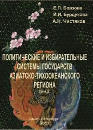 Политические и избирательные системы государств Азиатско-Тихоокеанского региона. Том 2. ISBN 978-5-903983-28-5_2