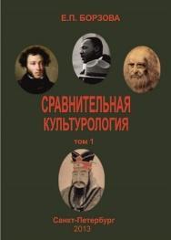 Сравнительная культурология. Т. 1. ISBN 978-5-903983-30-8