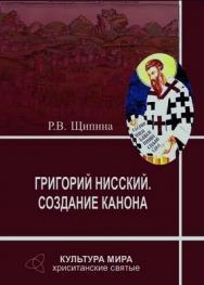 Григорий Нисский. Создание канона ISBN 978-5-903983-31-5