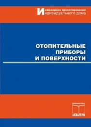Отопительные приборы и поверхности ISBN 978-5-905024-04-7