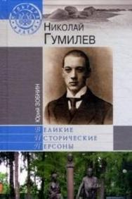 Николай Гумилев ISBN 978-5-905820-43-4