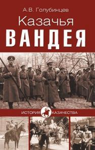 Казачья Вандея ISBN 978-5-905820-52-6