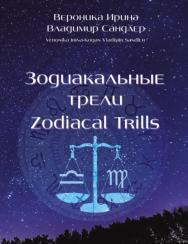Зодиакальные трели ; Zodiacal Trills ISBN 978-5-906132-59-8_2