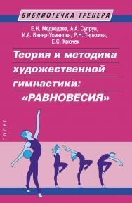 """Теория и методика художественной гимнастики: """"равновесия"""" ISBN 978-5-907225-61-9"""