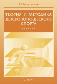 Теория и методика детско-юношеского спорта ISBN 978-5-907225-66-4