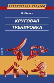 Круговая тренировка (Теоретические, методические и организационные основы одной из современных форм использования физических упражнений в школе и спортивной тренировке) ISBN 978-5-907225-67-1