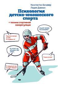 Психология детско-юношеского спорта ISBN 978-5-907225-70-1
