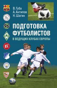 Подготовка футболистов в ведущих клубах Европы ISBN 978-5-907225-71-8