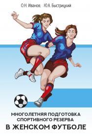 Многолетняя подготовка спортивного резерва в женском футболе ISBN 978-5-907225-72-5