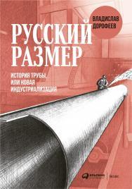 Русский размер : История трубы, или Новая индустриализация ISBN 978-5-907274-01-3