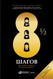 8 1/2 шагов : Жить, любить, работать на полной мощности ISBN 978-5-907274-08-2