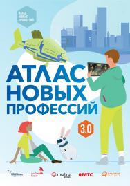 Атлас новых профессий 3.0. ISBN 978-5-907274-10-5