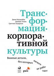 Трансформация корпоративной культуры : Важные детали, без которых ничего не работает ISBN 978-5-907274-46-4