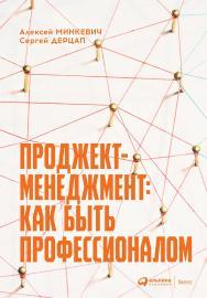 Проджект-менеджмент : Как быть профессионалом ISBN 978-5-907274-75-4