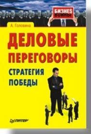 Деловые переговоры. Стратегия победы ISBN 978-5-91180-246-2