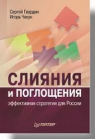 Слияния и поглощения: эффективная стратегия для России ISBN 978-5-91180-328-5