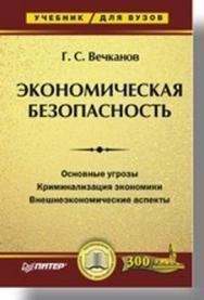 Экономическая безопасность: Учебник для вузов ISBN 978-5-91180-357-5