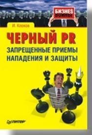 Черный PR. Запрещенные приемы нападения и защиты ISBN 978-5-91180-359-9