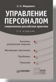 Управление персоналом: современная российская практика. 2-е изд. ISBN 978-5-91180-370-4