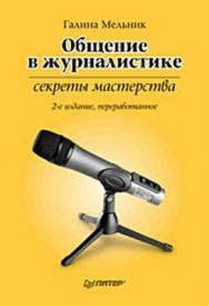 Общение в журналистике: секреты мастерства. 2-е изд., перераб. ISBN 978-5-91180-470-1