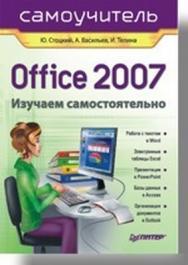 Office 2007. Самоучитель ISBN 978-5-91180-524-1