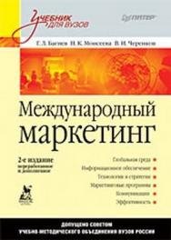 Международный маркетинг: Учебник для вузов. 2-е изд., переработанное и дополненное ISBN 978-5-91180-660-6