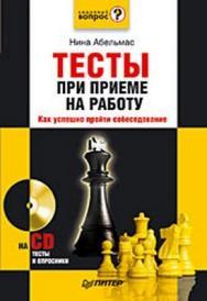 Тесты при приеме на работу. Как успешно пройти собеседование ISBN 978-5-91180-730-6