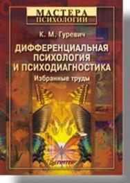Дифференциальная психология и психодиагностика. Избранные труды ISBN 978-5-91180-765-8