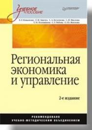 Региональная экономика и управление: Учебное пособие, 2-е издание, переработанное и дополненное ISBN 978-5-91180-766-5