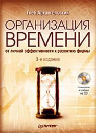 Организация времени: от личной эффективности к развитию фирмы. 3-е изд. ISBN 978-5-91180-848-8