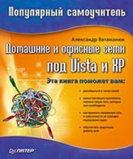 Домашние и офисные сети под Vista и XP. Популярный самоучитель ISBN 978-5-91180-897-6