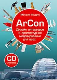 ArCon. Дизайн интерьеров и архитектурное моделирование для всех ISBN 978-5-91180-900-3