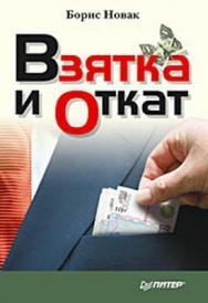 Взятка и откат ISBN 978-5-91180-941-6